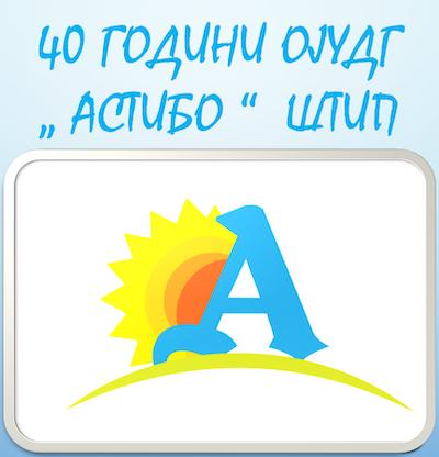"""40 ГОДИНИ ОЈУДГ    """" АСТИБО """"  ШТИП"""